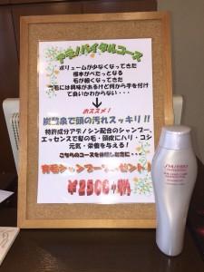 」アデノ②キャンペーン